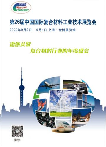 2020年第26届中国国际复合材料工业技术展览会