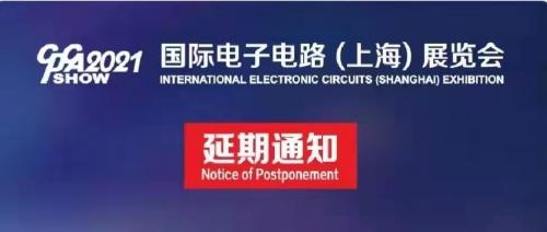 于2021国际电子电路(上海)展览会延期举办的通知