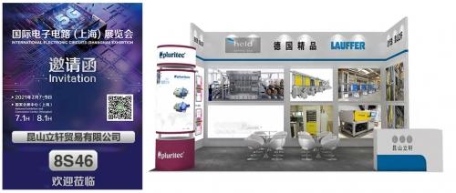 我司将于2021年7月7 - 9日 参加国际电子电路(上海)展览会