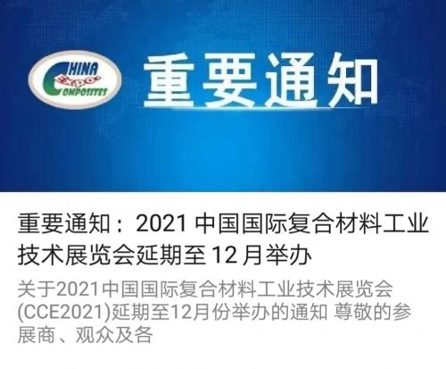 2021 中国国际复合材料工业技术展览会 延期通知