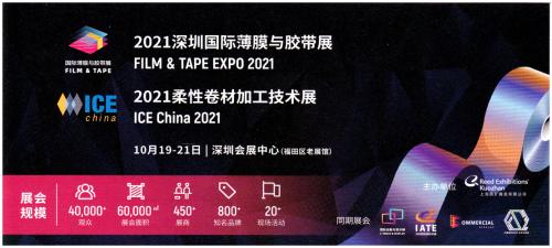 2021 深圳国际薄膜与胶带展